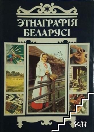 Этнаграфія Беларусі