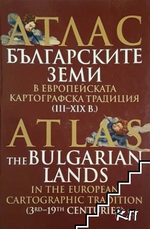 Атлас - Българските земи в европейската картографска традиция (III-XIX в.)