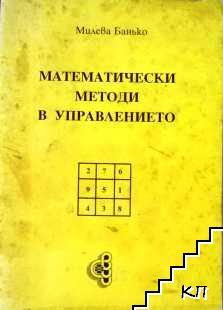 Математически методи в управлението