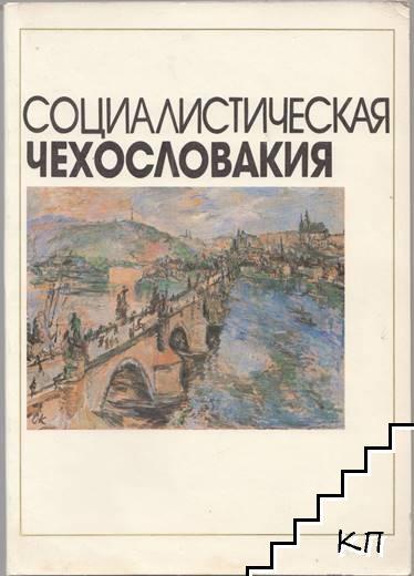Социалистическая Чехословакия