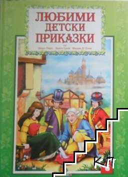 Любими детски приказки. Книга 6