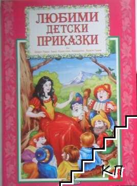Любими детски приказки. Книга 5
