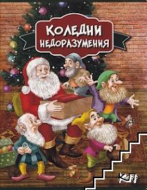 Коледни недоразумения
