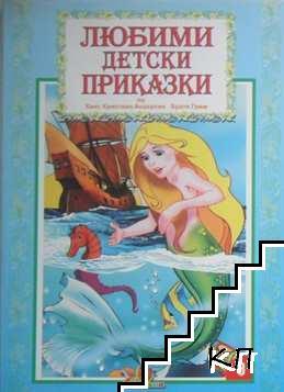 Любими детски приказки. Книга 3
