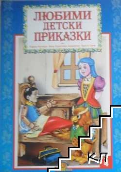 Любими детски приказки. Книга 4