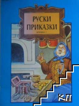 Руски приказки. Книга 1