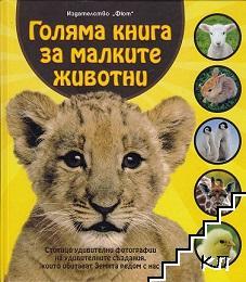 Голяма книга за малките животни