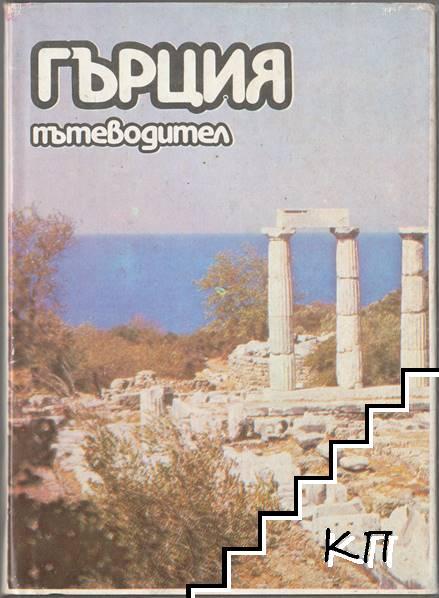 Гърция. Пътеводител