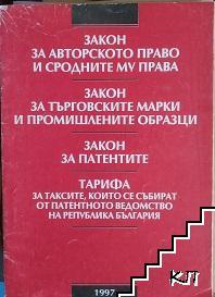 Закон за авторското право и сродните му права. Закон за търговските марки и промишлените образци. Закон за патентите. Тарифа за таксите, които се събират от патентното ведомство на Република България