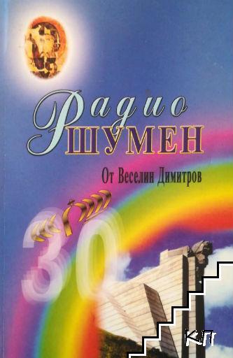 Радио Шумен - Тридесет години