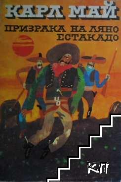 Призрака на Ляно Естакадо
