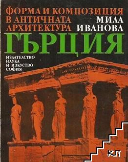 Форма и композиция в античната архитектура: Рим / Гърция