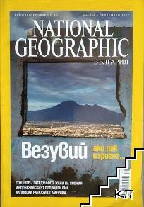 National Geographic - България. Септември / 2007
