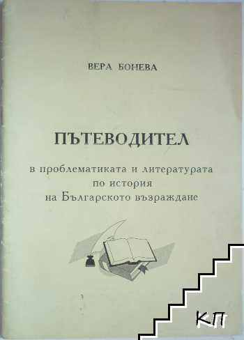 Пътеводител в проблематиката и литературата по история на Българското възраждане