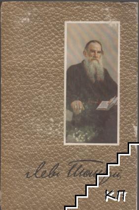 Собрание сочинений в двенадцати томах. Том 4: Война и мир