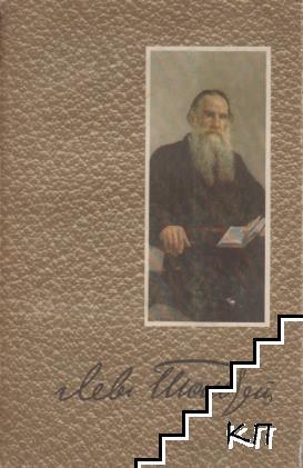 Собрание сочинений в двенадцати томах. Том 3: Повести и рассказы