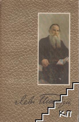 Собрание сочинений в двенадцати томах. Том 2: Повести и рассказы