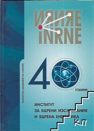 40 години институт за ядрени изследвания и ядрена енергетика