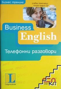Business English. Телефонни разговори