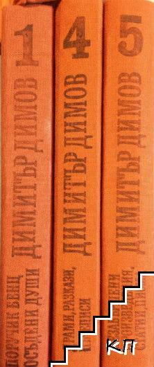 Избрани съчинения в пет тома. Том 1, 4-5