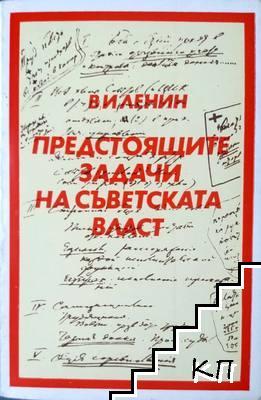 Предстоящите задачи на съветската власт