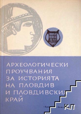 Археологически проучвания за историята на Пловдив и Пловдивския край