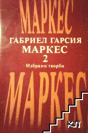 Избрани творби в два тома. Том 1-2 (Допълнителна снимка 1)