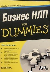 Бизнес НЛП for Dummies