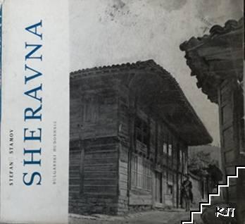 Sheravna
