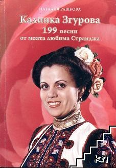 Калинка Згурова