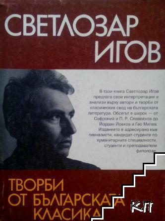 Творби от българската класика