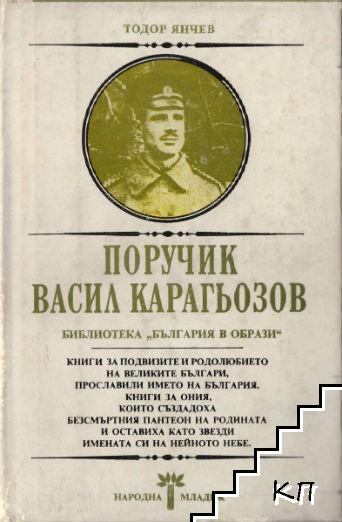 Поручик Васил Карагьозов