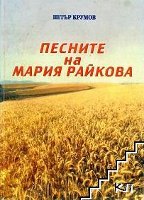 Песните на Мария Райкова