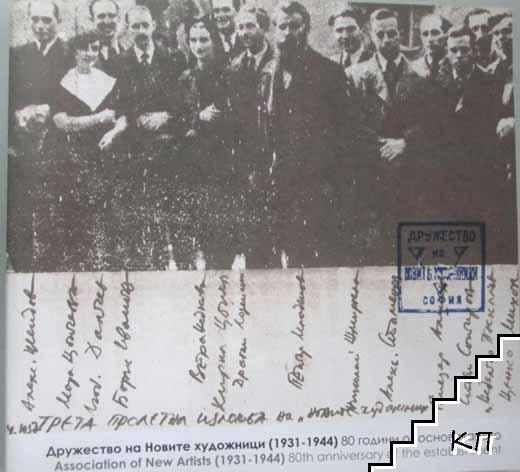 Дружество на новите художници (1931-1944)
