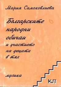 Българските народни обичаи и участието на децата в тях
