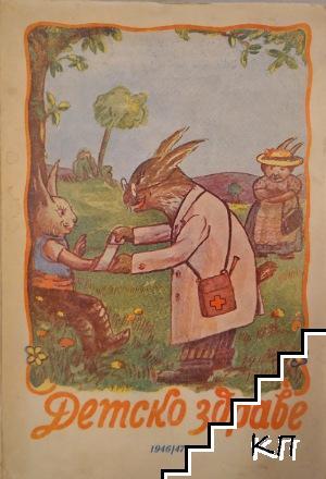 Детско здраве. Бр. 1-8 / 1946-1947