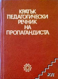 Кратък педагогически речник на пропагандиста