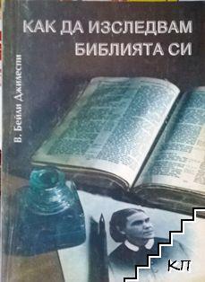 Как да изследвам библията си