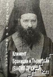 Климент Браницки и Търновски (Васил Друмев)