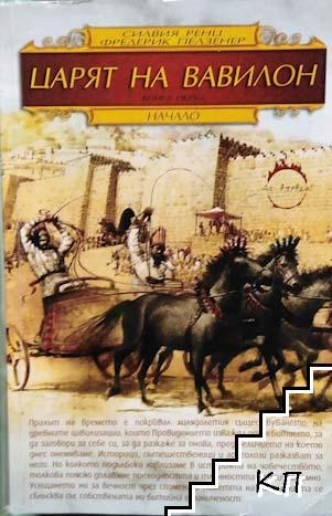 Царят на Вавилон. Книга 1: Началото