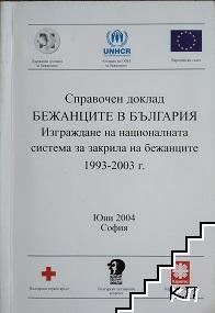 Справочен доклад. Бежанците в България