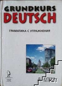 Grundkurs deutsch / Граматика с упражнения