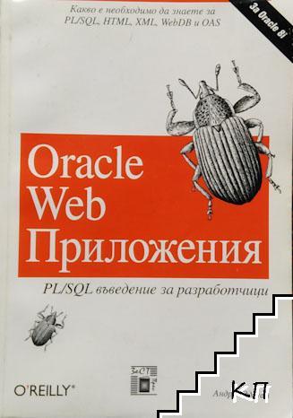 Oracle Web. Приложения