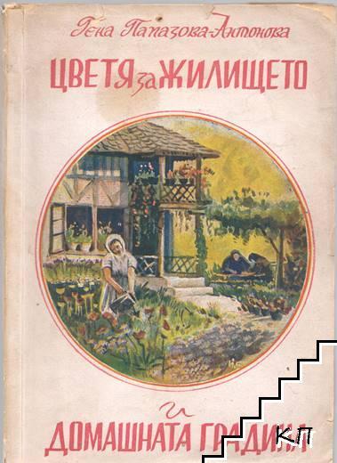 Цветя за жилището и домашната градина