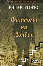 Фантома на Лондон
