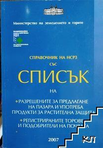 Справочник със списък на разрешените за предлагане на пазара и употреба продукти за растителна защита