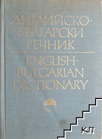 Английско-български речник. Том 1: A-I