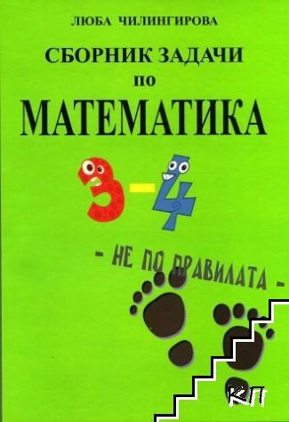 """Сборник задачи по математика за 3.-4. клас - """"Не по правилата"""""""