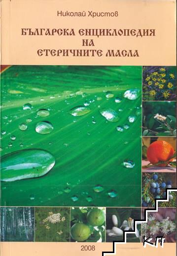 Българска енциклопедия на етеричните масла