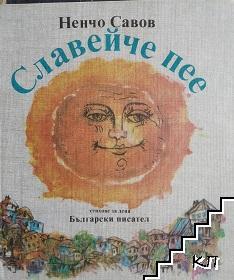 Славейче пее